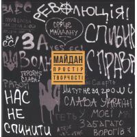 Майдан: простір творчості: Каталог виставки. — Київ, 2018. 72 с.