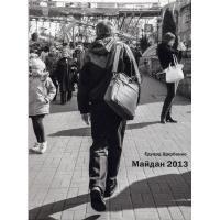 Щербенко Едуард. Майдан 2013. Політико-польова проза. Київ: Видавничий дім «Антиквар», 2014. 92 с.