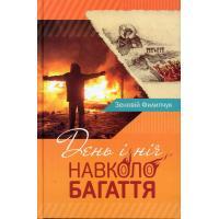 Филипчук Зеновій День і ніч навколо багаття. Львів: Апріорі, 2015. 204 с.