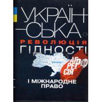 Українська Революція Гідності, агресія РФ і міжнародне право. К: К.І.С., 2014. 1016 с.