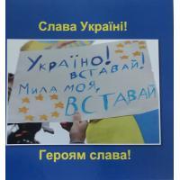 Слава Україні! Героям слава! Б.в. 122 с.