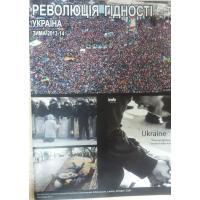 Революція Гідності. Україна. Зима 2013–2014. Б.в.  2014. 13 с.