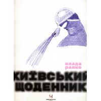 Ралко Влада. Київський щоденник. Київ-Канів, 2016. 400 с.