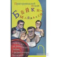 Пригорницький Віталій. Байки-майданки К.: Український пріоритет, 2014. 160 с.